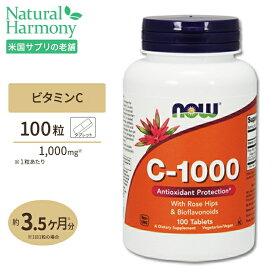 ビタミンC-1000 with ローズヒップ・バイオフラボノイド 1,000mg 100粒 NOW Foods(ナウフーズ)