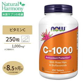 ビタミンC-1000 with ローズヒップ・バイオフラボノイド 1,000mg 250粒 NOW Foods(ナウフーズ)