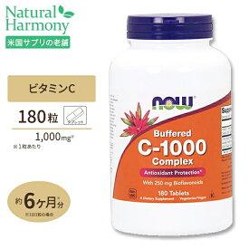 ビタミンC-1000 タイムリリース 180粒 NOW Foods(ナウフーズ)