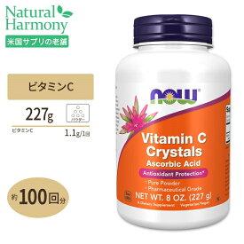 ビタミンC クリスタル パウダー 227g NOW Foods(ナウフーズ)