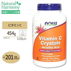 ビタミンC クリスタル パウダー 454g NOW Foods(ナウフーズ)