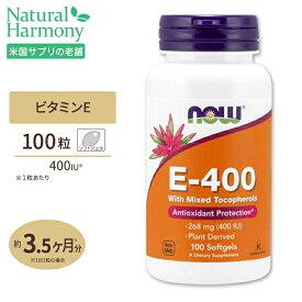 【ポイントUP対象★26日12:59迄】ビタミンE-400 400IU 100粒 NOW Foods(ナウフーズ)