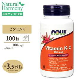 ビタミンK-2 100mcg 100粒 NOW Foods(ナウフーズ) 【ポイントUP10倍★10/13 17:00〜11/4 9:59】