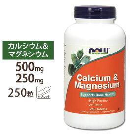 カルシウム&マグネシウム 250粒 NOW Foods(ナウフーズ)