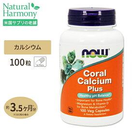 コーラルカルシウムプラス(珊瑚) 100粒 NOW Foods(ナウフーズ)
