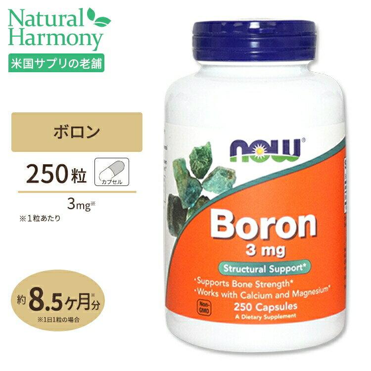 ボロン(ホウ素) 3mg 250粒 NOW Foods(ナウフーズ)