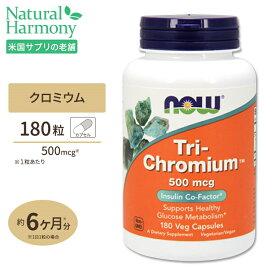 3種類のクロミウムトリクロミウム 500mcg (シナモン配合) 180粒 NOW Foods(ナウフーズ)