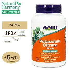 クエン酸カリウム 99mg 180粒 NOW Foods(ナウフーズ)【ポイントUP★3/2 18:00-3/11 09:59迄】