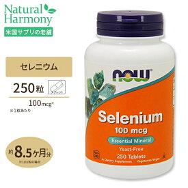セレニウム(セレン) 100mcg 250粒 タブレット NOW Foods(ナウフーズ)Se/ミネラル/サプリ