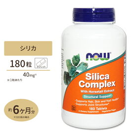 シリカコンプレックス 40mg 180粒 NOW Foods(ナウフーズ)