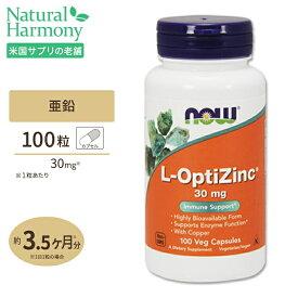 L-オプティジンク(メチオニン+亜鉛) 30mg 100粒 NOW Foods(ナウフーズ)高含有 亜鉛 ジンク 妊婦 更年期 イライラ マタニティ サプリ
