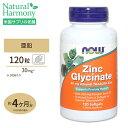 グリシン酸亜鉛 30mg 120粒 NOW Foods(ナウフーズ)