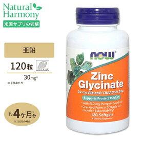 【全品ポイントUP★12日17:00〜】グリシン酸亜鉛 30mg 120粒 NOW Foods(ナウフーズ)