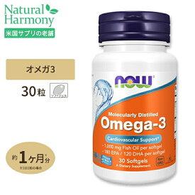 オメガ-3 1000mg 30粒 ソフトジェル NOW Foods(ナウフーズ)DHA EPA 集中力 不飽和脂肪酸