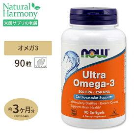 ウルトラオメガ3(EPA DHA) 90粒 NOW Foods(ナウフーズ)