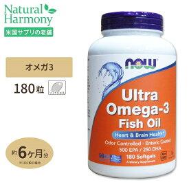 [お得サイズ]ウルトラオメガ3(EPA&DHA)ソフトジェル フィッシュオイル 180粒 (約6ヶ月分) NOW Foods(ナウフーズ)ドコサヘキサエン酸 エイコサペンタエン酸 オメガ3 脂肪酸 サプリメント ダイエット 健康