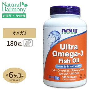 ウルトラオメガ3(EPA&DHA)ソフトジェル フィッシュオイル 180粒 (約6ヶ月分) NOW Foods(ナウフーズ) [お得サイズ]ドコサヘキサエン酸 エイコサペンタエン酸 オメガ3 脂肪酸 サプリメント ダ