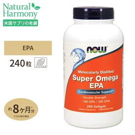 スーパーオメガEPA 240粒 NOW Foods(ナウフーズ)