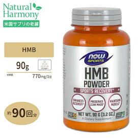 HMB パウダー 90g NOW Foodsリカバリー 回復 ボディビル パフォーマンス 筋トレ