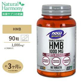 HMB 1000mg 90粒 NOW Foods(ナウフーズ)【高品質サプリ特集】【ポイントUP対象★17日20時〜】