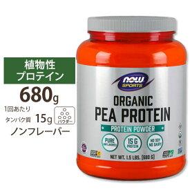 オーガニック ピープロテイン(えんどう豆) ナチュラルフレーバー 680g NOW Foods(ナウフーズ) タンパク質 女性 ダイエット
