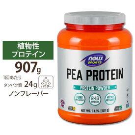 ピープロテイン アンフレーバー 907g NOW Foods(ナウフーズ)植物 タンパク質 フィットネス トレーニング ジム