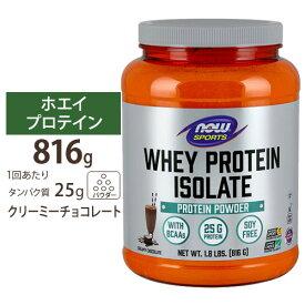 ホエイプロテイン アイソレート オランダチョコレート味 816g NOW Foods(ナウフーズ) タンパク質 女性 ダイエット 送料無料
