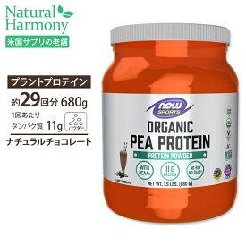 オーガニック ピー プロテイン ナチュラルチョコレート 680g NOW Foods タンパク質 女性 ダイエット 送料無料
