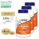 [3個セット]L-アルギニン 1000mg 120粒 NOW Foods(ナウフーズ) 送料無料