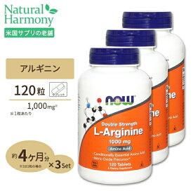 [3個セット]L-アルギニン 1000mg 120粒 NOW Foods(ナウフーズ)【ポイントUP2倍対象★1/24 17:00-2/3 9:59迄】