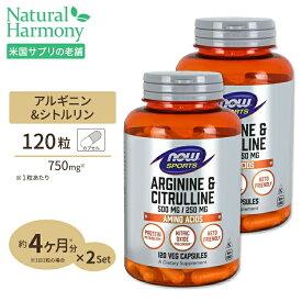 Lアルギニン 500mg & Lシトルリン 250mg 120粒 《約60日分》NOW Foods(ナウフーズ) [2個セット]アルギニン シトルリン