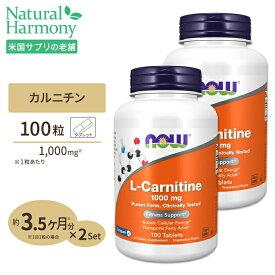 [2個セット]L-カルニチン 1000mg 100粒 NOW Foods(ナウフーズ) 送料無料