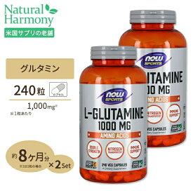 L-グルタミン 1000mg 240粒 NOW Foods(ナウフーズ) [2個セット]