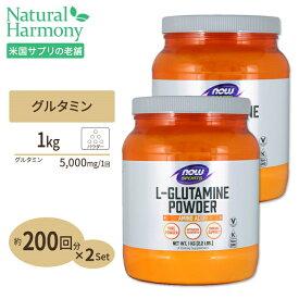 L-グルタミン パウダー 1 kg NOW Foods(ナウフーズ) [2個セット] 送料無料
