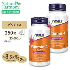 [2個セット]ビタミンA 25,000 IU 250粒 約8ヶ月分X2 ナウフーズ(Now Foods)肝油由来 ビタミンA 健康 目 スキンケア 美容 送料無料