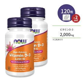 [2個セット]ビタミンD-3 2000IU 120粒 NOW Foods(ナウフーズ)