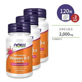 [3個セット]ビタミンD-3 2000IU 120粒 NOW Foods(ナウフーズ)