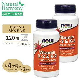 [2個セット]ビタミンD3 & ビタミンK2 120粒 NOW Foods(ナウフーズ)