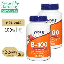 [2個セット] ビタミンB-100 カプセル 100粒 NOW Foods(ナウフーズ)