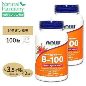 [2個セット]ビタミンB-100(Bコンプレックス)タイムリリース 100粒 NOW Foods(ナウフーズ)