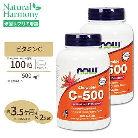 [2個セット]ビタミンC-500 チェリー風味チュワブルタイプ 500mg 100粒 NOW Foods(ナウフーズ)
