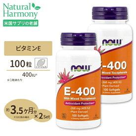 2個セット ビタミンE-400 400IU 100粒 NOW Foods(ナウフーズ)