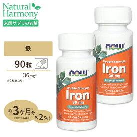 [2個セット] ビスグリシン酸鉄 36mg 90粒 約6ヶ月分 NOW Foods(ナウフーズ) 高含有 フェロケル鉄 鉄分 不足 フラフラ 女性 ダイエット 健康 サプリメント サプリ だるさ 疲れやすい 元気不足 フラフラ
