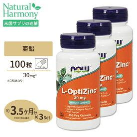 L-オプティジンク(メチオニン+亜鉛) 30mg 100粒 NOW Foods(ナウフーズ) [3個セット]