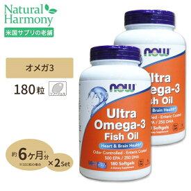 [2個セット]ウルトラオメガ3(EPA&DHA)ソフトジェル フィッシュオイル 180粒《約90〜180日分》 NOW Foods(ナウフーズ) 送料無料