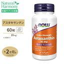 アスタキサンチン 10mg 60粒 NOW Foods(ナウフーズ)