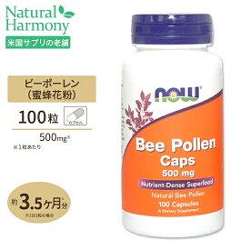 【全品ポイントUP★18日12:59迄】ビーポーレン(蜜蜂花粉) 500mg 100粒 NOW Foods(ナウフーズ)