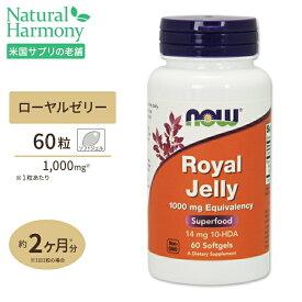 ロイヤルゼリー 1000mg 60粒 NOW Foods(ナウフーズ)【ポイントUP対象★26日11:59迄】