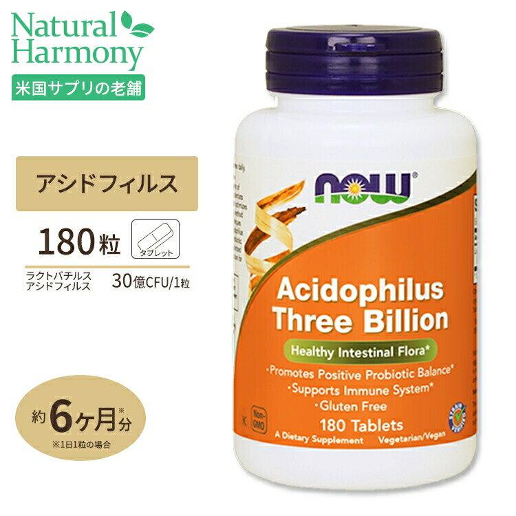 アシドフィルス乳酸菌 30億 180粒 NOW Foods(ナウフーズ)