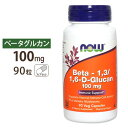 マイタケ マイタケ1,3 1,6 D-グルカン 100mg 90粒 NOW Foods(ナウフーズ)